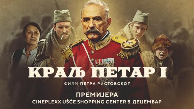 Приказан филм Краљ Петар Први
